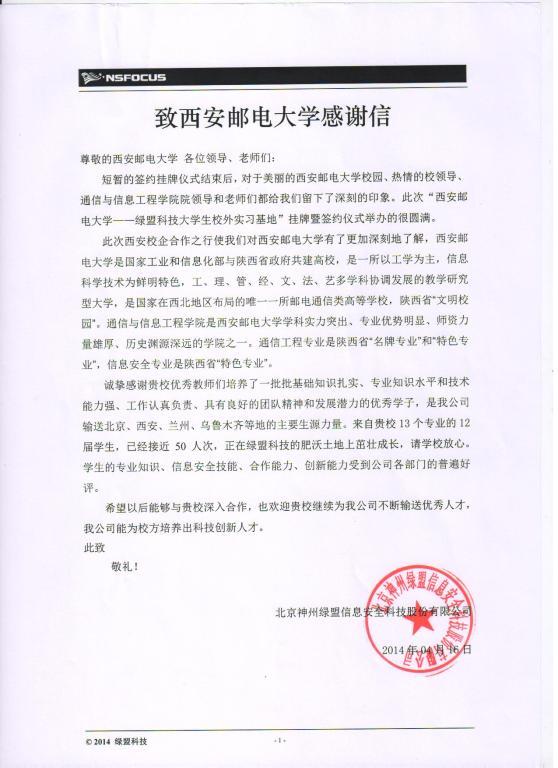 北京神州绿盟科技公司向我校发来感谢信 西邮