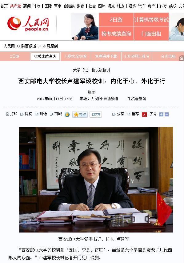 西安邮电大学校长卢建军谈校训 内化于心 外化于行图片
