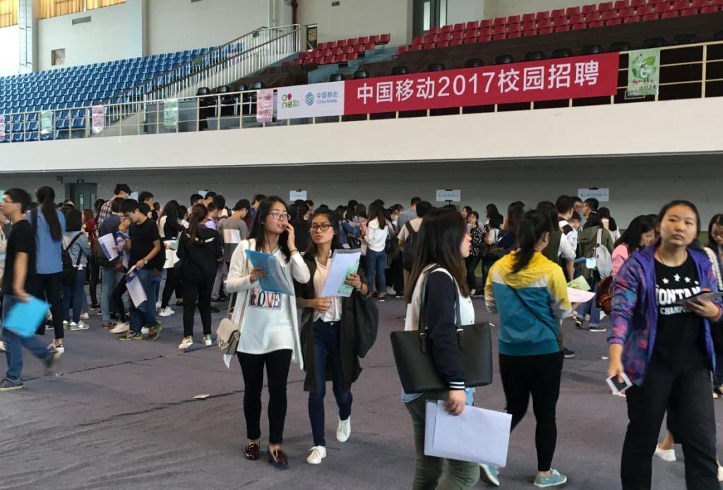 9月28日下午,中国移动通信集团公司2017年度校园招聘会在西安邮电